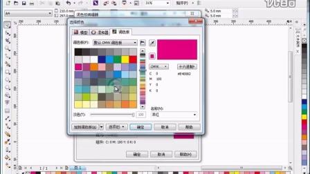 CDR基础教程: 第29课:自定义调色板和均匀填充工具(超清)