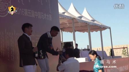20160814中国马术大赛新闻(金盾马术)