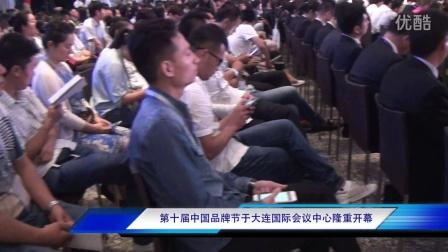 第十届中国品牌节大连盛大开幕