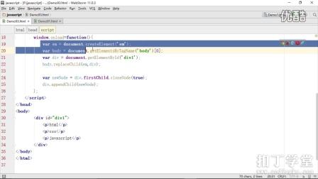扣丁学堂html5开发视频_JavaScript基础语法96_DOM基础
