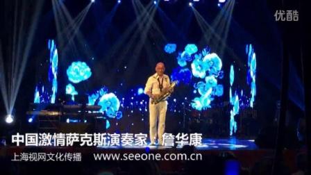 电影人证插曲《草帽歌》 中国著名激情萨克斯演奏家:詹华康
