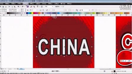 CDR案例教程:CorelDRAW文字海报设计(超清)