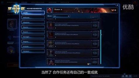 《星际争霸Ⅱ》合作任务综述视频