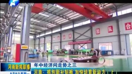 《河南新闻联播》 创新科技20160808