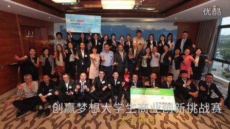 2016年春季学期 JA中国北京地区企业志愿者答谢会 项目回顾视频