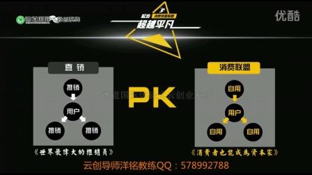 洋铭教练推荐:消费联盟如何改变命运  王健林首富 (15)