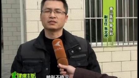 香山医院微创救治腰椎病患胡满玉(2015年回访)
