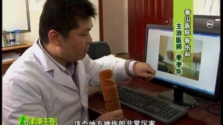 香山医院断足再造蒋先生(2015年回访)