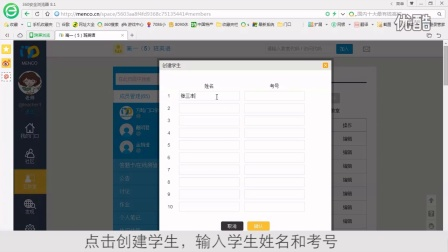 门口学习网成员管理新功能——老师可以自己添加或删除成员