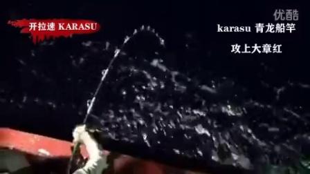 开拉速karasu青龙系列船竿上大章红