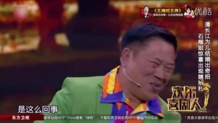 欢乐喜剧人 潘长江落泪了