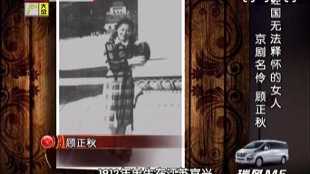 蒋经国无法释怀的女人 京剧名伶 顾正秋