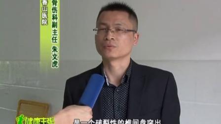 香山医院微创治疗腰间盘突出黄卫东(2015年回访)