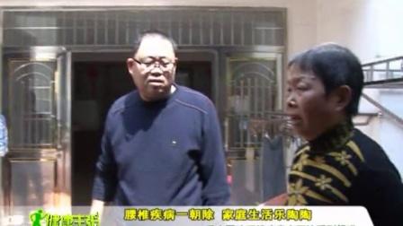 香山医院回访腰椎患者郭志厚(2015年回访)
