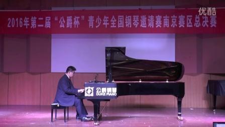 2016年公爵杯青少年钢琴邀请赛南京赛区比赛视频17