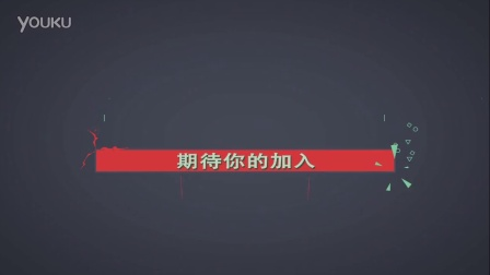 网编部招新视频