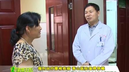 香山医院微创治疗腰椎病患何春(2015回访)