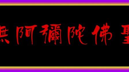 《思鄉佛號-開松老和尚個人演唱版》〖南無阿彌陀佛聖號〗_超清