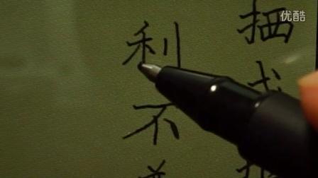 灵飞经特训第七课-写字啦出品