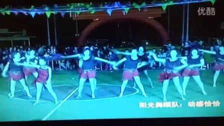 阳光舞蹈队