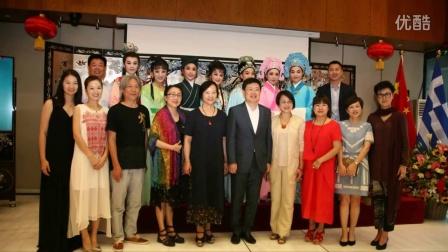 杭州越剧院艺术代表团在中国驻希腊大使馆举行慰侨演出
