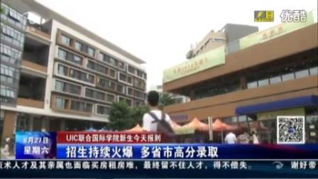 2016.8.27珠海电视台-UIC联合国际学院新生今天报到 招生持续火爆