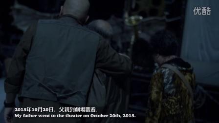 《爸爸的时光机》2015年10月PSA表演 - 3分钟精华版