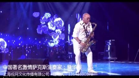 电影(人证)插曲《草帽歌》 中国著名激情萨克斯演奏家:詹华康