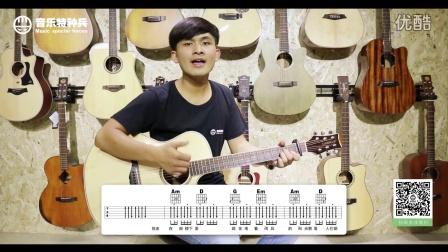 【音乐特种兵吉他入门教学】第三十一课 赵雷《鼓楼》吉他切音弹唱教学