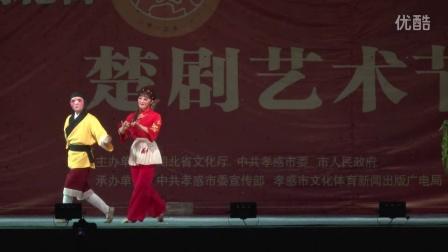 楚剧《刘崇景打妻》主演:刘旋 吕从漫 程力