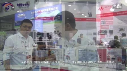 跨界融合!ELEXCON2016深圳国际电子展暨嵌入式系统展专访--是德