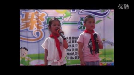 诗歌朗诵 板木乡亮晶晶幼儿园2016年六一儿童节 大一班
