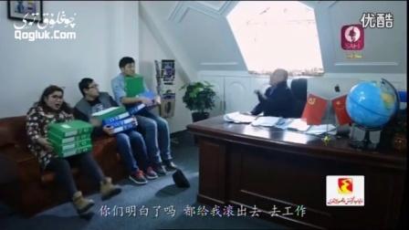 办公室的趣事-吉祥的一天-第2集-ixhanidiki ixlar_uyghurqa kino