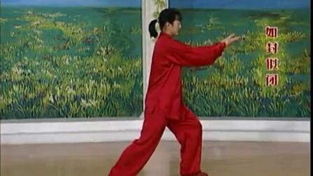 萧恭吴阿敏16式太极拳教学