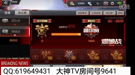 【手游党丶天下】CF手游体验服最新版本
