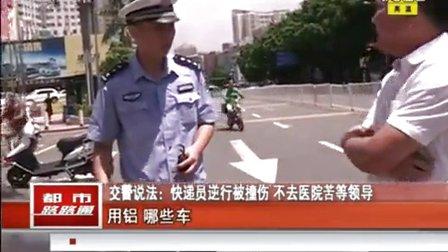 交警说法:快递员逆行被撞伤 不去医院苦等领导