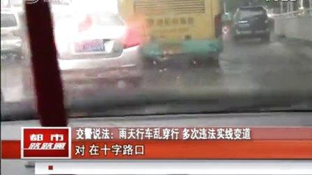 交警说法:雨天行车乱穿行 多次违法实线变道