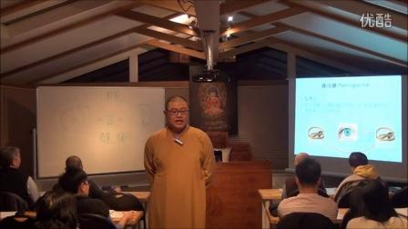 唯识学概要 第十讲 (2014-11-21)