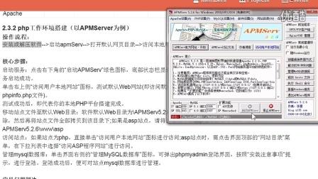 apmserv搭建简单的php环境