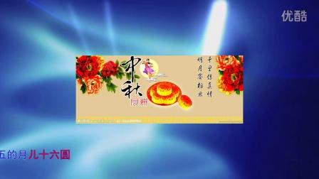 中秋节快乐--西南影视服务部