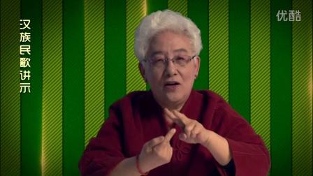 多彩中国民歌---汉族民歌序章01 许讲真老师课堂13910275198(微信)