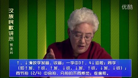多彩中国民歌《生产忙》讲示  许讲真老师课堂13910275198(微信)