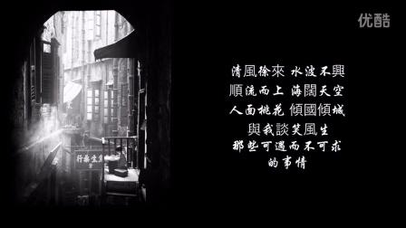 清风徐来 gentle wind --- 王菲 Faye Wong