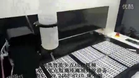 贴纸智能卡点AB胶视频