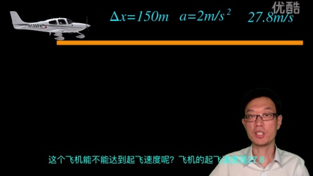 AP物理1 10 motion at constant acceleration exmaple 匀加速运动 例题 AP physics 1