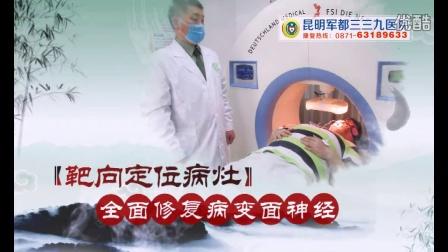 云南面神经医学研究院-昆明军都339医院