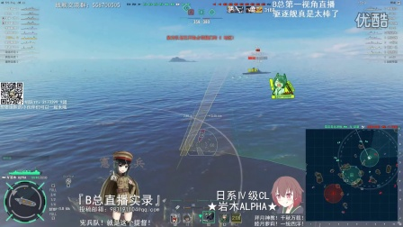 『战舰世界B总直播实录』带烟的大号驱逐舰,我就是人头狗,日系4级CL岩木ALPHA