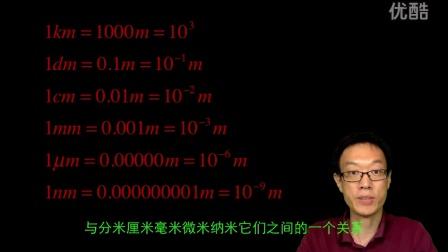 八年级物理上册 1 长度的测量