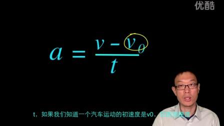 高中物理必修一 8 匀变速直线运动的速度与时间的关系