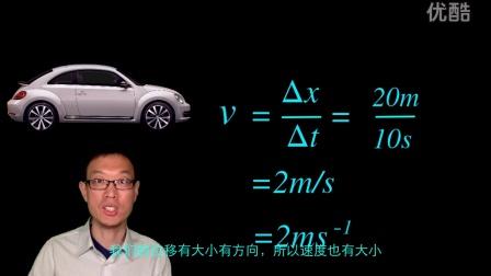 高中物理必修一 5 速度